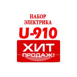 U-910 НАБОР ДИЭЛЕКТРИЧЕСКИХ ИНСТРУМЕНТОВ ХИТ ПРОДАЖ!!!